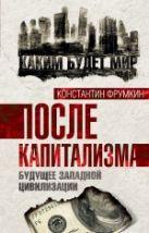 Фрумкин К. - После капитализма. Будущее западной цивилизации' обложка книги