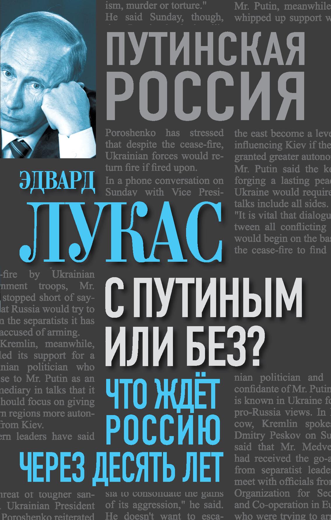 Лукас Э. С Путиным или без? Что ждет Россию через десять лет эдвард лукас с путиным или без что ждет россию через десять лет