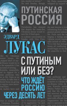 С Путиным или без? Что ждет Россию через десять лет