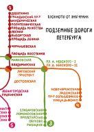 Франк Я. - Подземные дороги Петербурга' обложка книги
