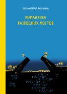 Франк Я. - Романтика разводных мостов' обложка книги