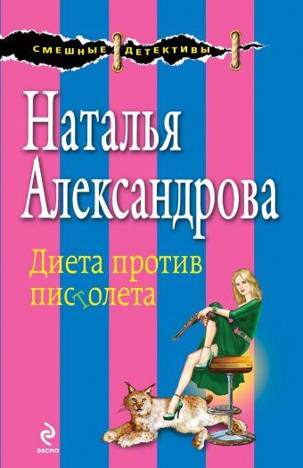 Диета против пистолета Александрова Н.Н.