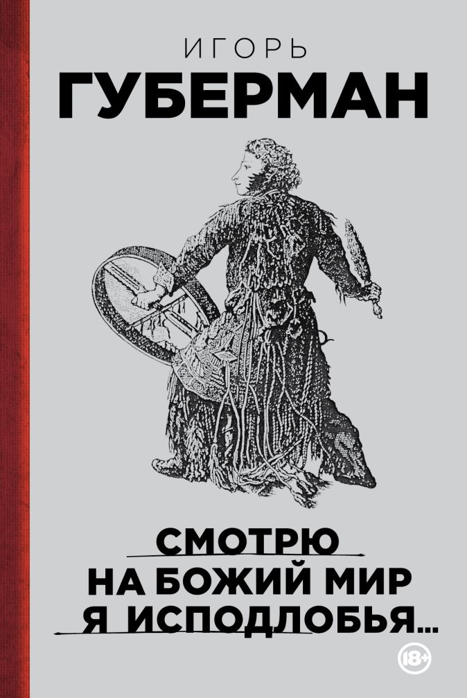 Игорь Губерман - Смотрю на Божий мир я исподлобья... обложка книги