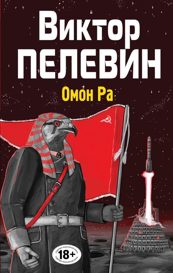 Пелевин Виктор Олегович Омон Ра