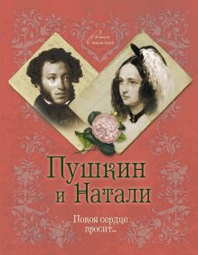 Пушкин и Натали. Покоя сердце просит...
