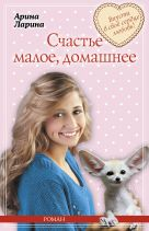 Ларина А. - Счастье малое, домашнее' обложка книги