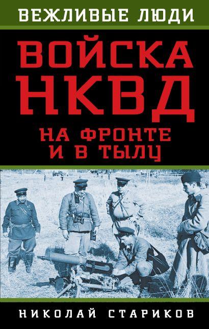Войска НКВД на фронте и в тылу - фото 1