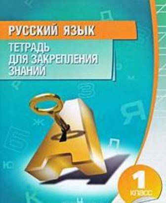 Романенко О.В. - Русский язык. 1 класс. (8-е изд.) обложка книги