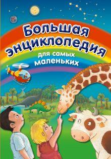 Большая энциклопедия для самых маленьких