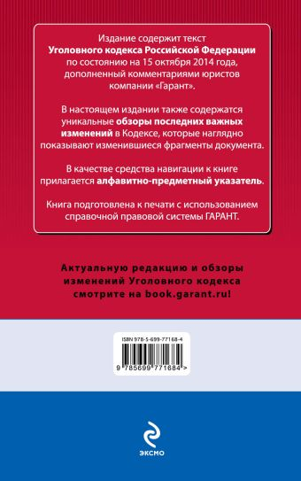 Уголовный кодекс РФ. По состоянию на 15 октября 2014 года. С комментариями к последним изменениям