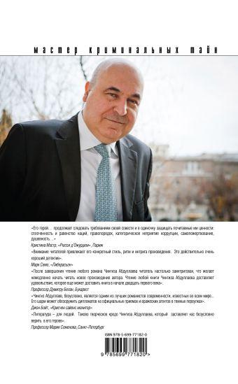 Польза похоти Абдуллаев Ч.А.