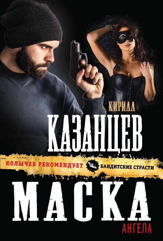 Казанцев К. - Маска ангела обложка книги