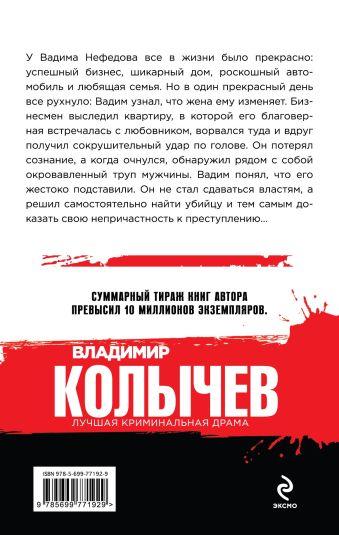 Третий должен уйти Колычев В.Г.