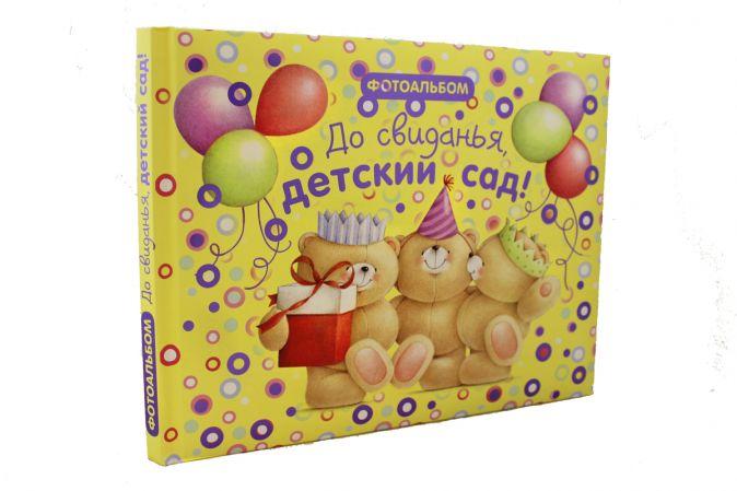 Малофеева Н.Н., Волченко Ю.С. - До свиданья, детский сад! обложка книги