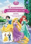 Disney. Сказочные принцессы (игра с наклейками)