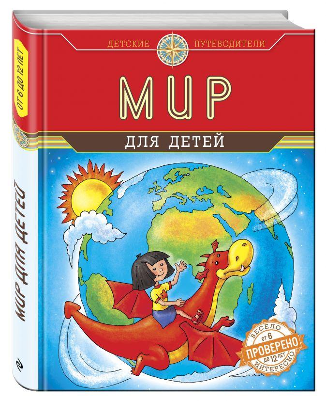 Мир для детей (от 6 до 12 лет) Андрианова Н.А.