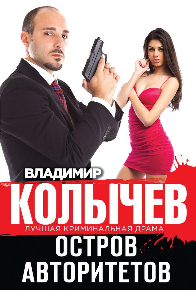 Колычев В.Г. - Остров авторитетов обложка книги