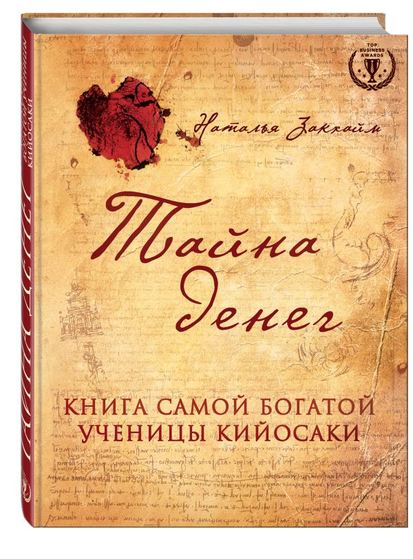 Тайна денег. Книга самой богатой ученицы Кийосаки Закхайм Н.