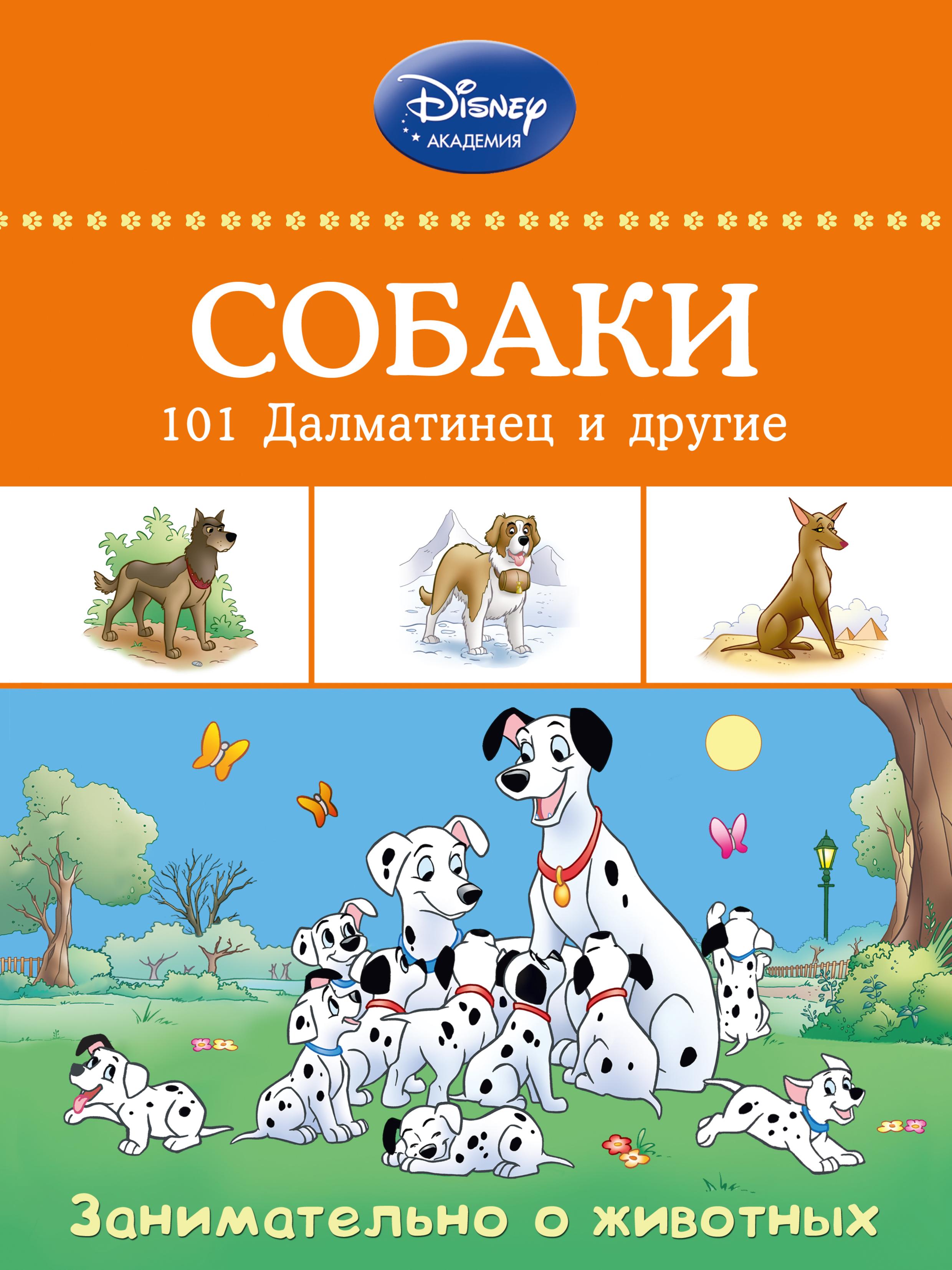 Собаки: 101 Далматинец и другие жилинская а ред собаки 101 далматинец и другие занимательно о животных