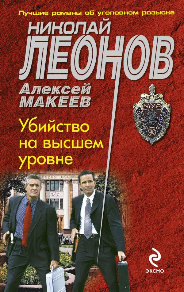 Убийство на высшем уровне Леонов Н.И., Макеев А.В.