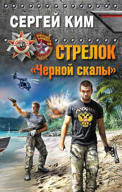 Ким С. - Стрелок «Черной скалы» обложка книги