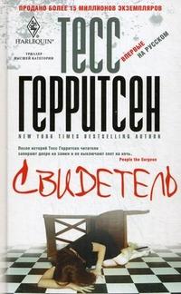 Герритсен Тесс - Свидетель обложка книги