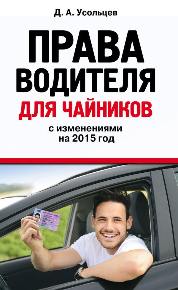 Права водителя для чайников: с изм. на 2015 год Усольцев Д.А.