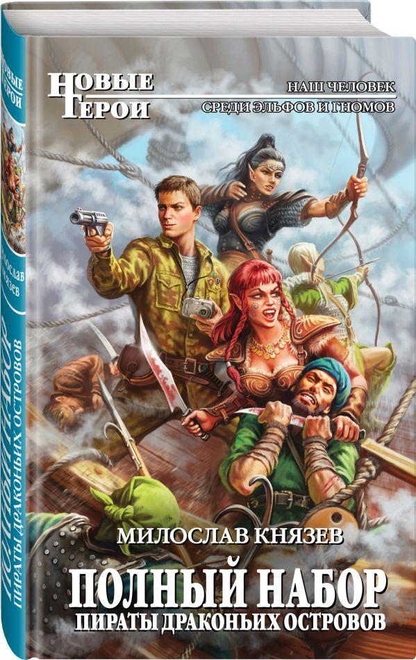 Полный набор. Пираты Драконьих островов Князев М.