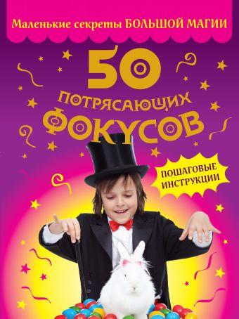 50 потрясающих фокусов Долгачева О.А.