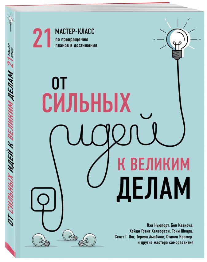 Джослин К. Глей - От сильных идей к великим делам. 21 мастер-класс по превращению планов в достижения (обложка) обложка книги