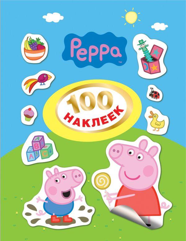 Свинка Пеппа. 100 наклеек цена 2017