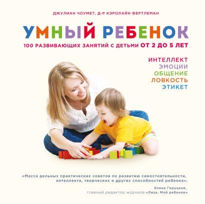 Умный ребенок. 100 развивающих занятий с детьми от 2 до 5 лет - фото 1