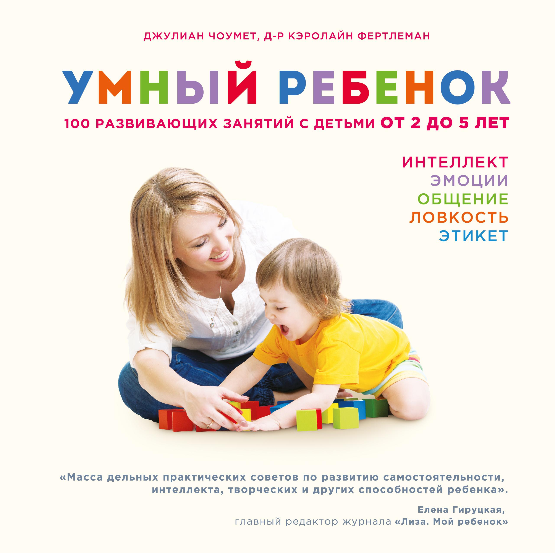 Симона Кейв, д-р Кэролайн Фертлеман Умный ребенок. 100 развивающих занятий с детьми от 2 до 5 лет