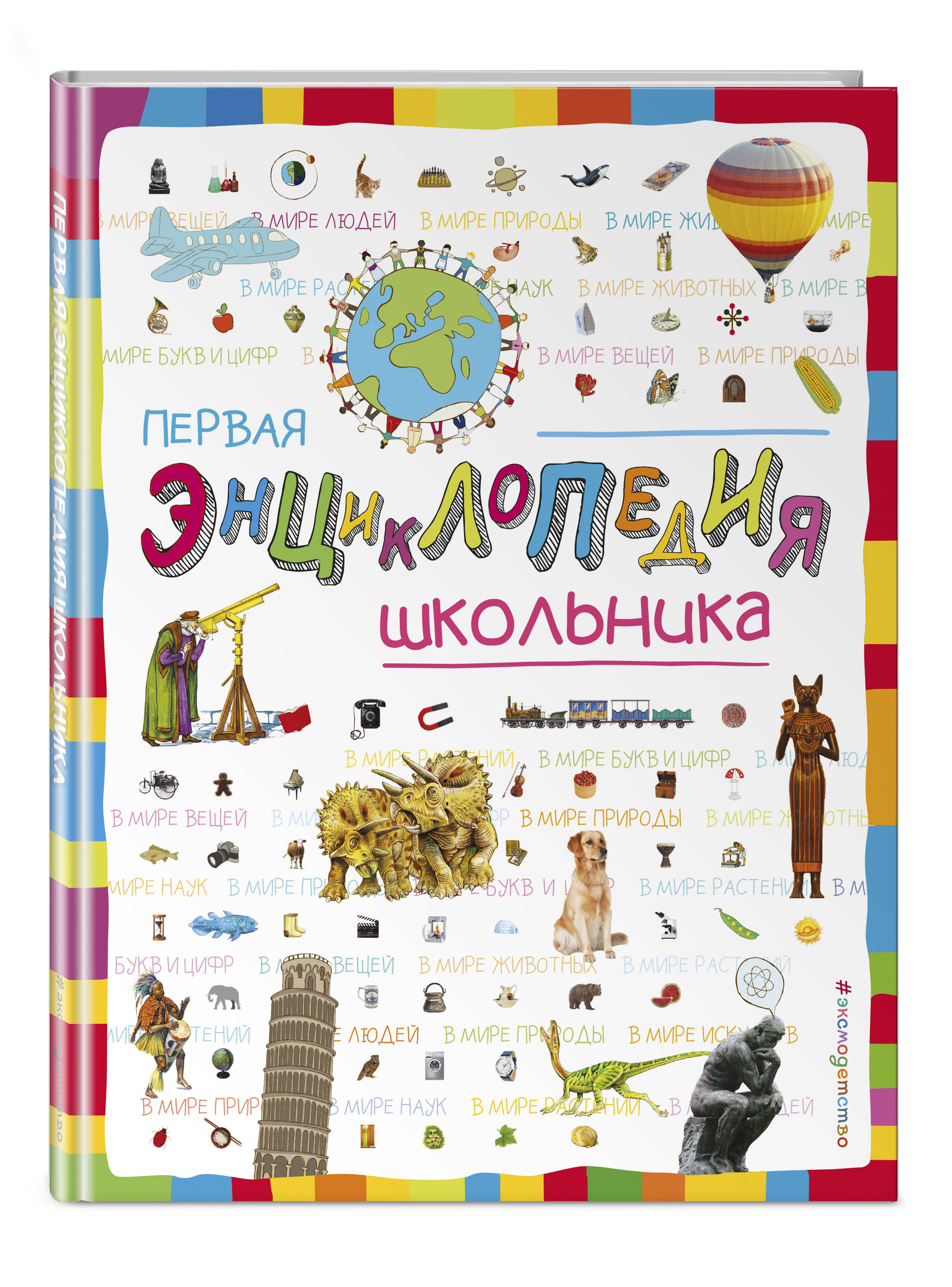 Первая энциклопедия школьника
