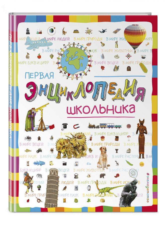 Первая энциклопедия школьника Корнев О.А., Корнева Т.А.