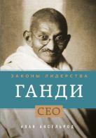 Аксельрод А. - Ганди. Законы лидерства' обложка книги