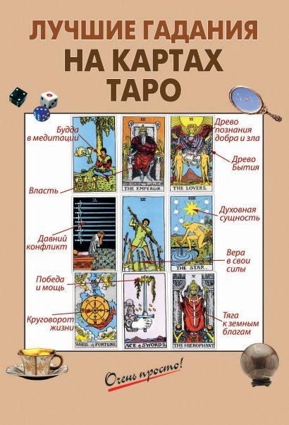 Лучшие гадания на картах Таро - фото 1