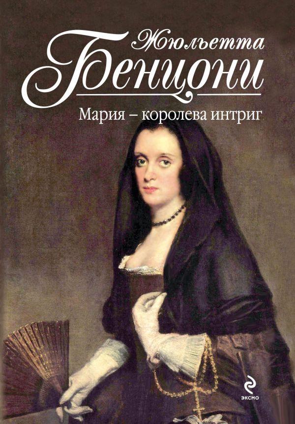 Мария - королева интриг Бенцони Ж.