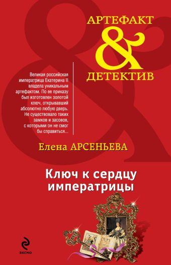 Ключ к сердцу императрицы Арсеньева Е.А.