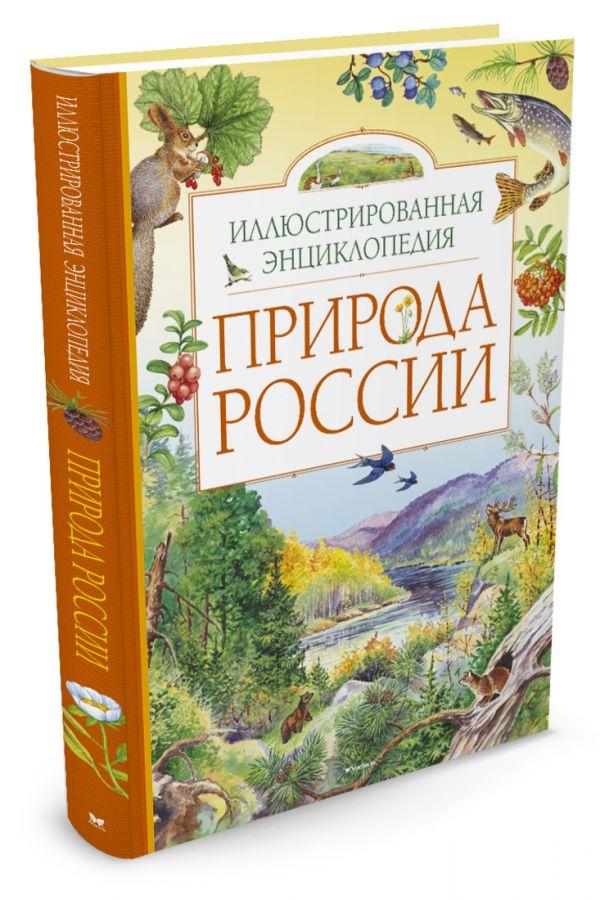 Природа России Романова Т.;Свечников В.