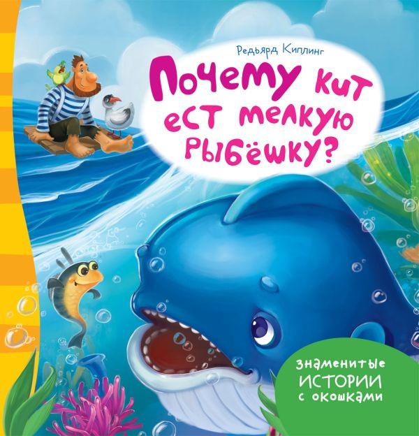 Почему кит ест мелкую рыбешку? Киплинг Р.