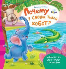 Почему у слона такой хобот?