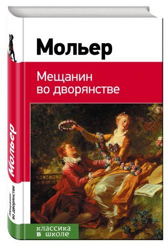 Мольер - Мещанин во дворянстве обложка книги