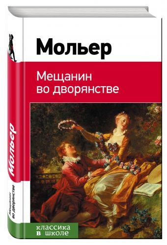 Мещанин во дворянстве Мольер Ж.Б.