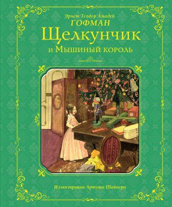 Щелкунчик и Мышиный король (ил. А. Шайнера) Гофман Э.Т.А.
