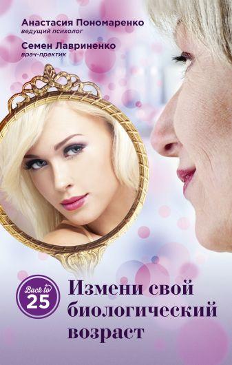 А.А. Пономаренко, С.В. Лавриненко - Измени свой биологический возраст. Back to 25 обложка книги
