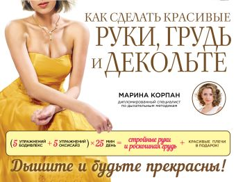 Как сделать красивые руки, грудь и декольте Корпан М.
