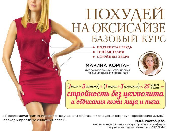 Марина Корпан - Похудей на оксисайзе: базовый курс обложка книги