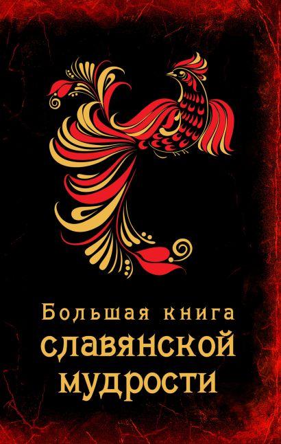 Большая книга славянской мудрости - фото 1