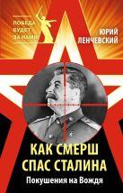 Ленчевский Ю. - Как СМЕРШ спас Сталина. Покушения на Вождя' обложка книги